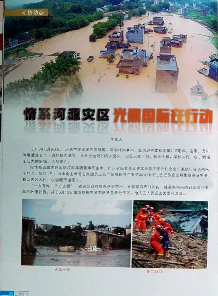 广东矿业:情系河源灾区,光鼎国际在行动1.jpg