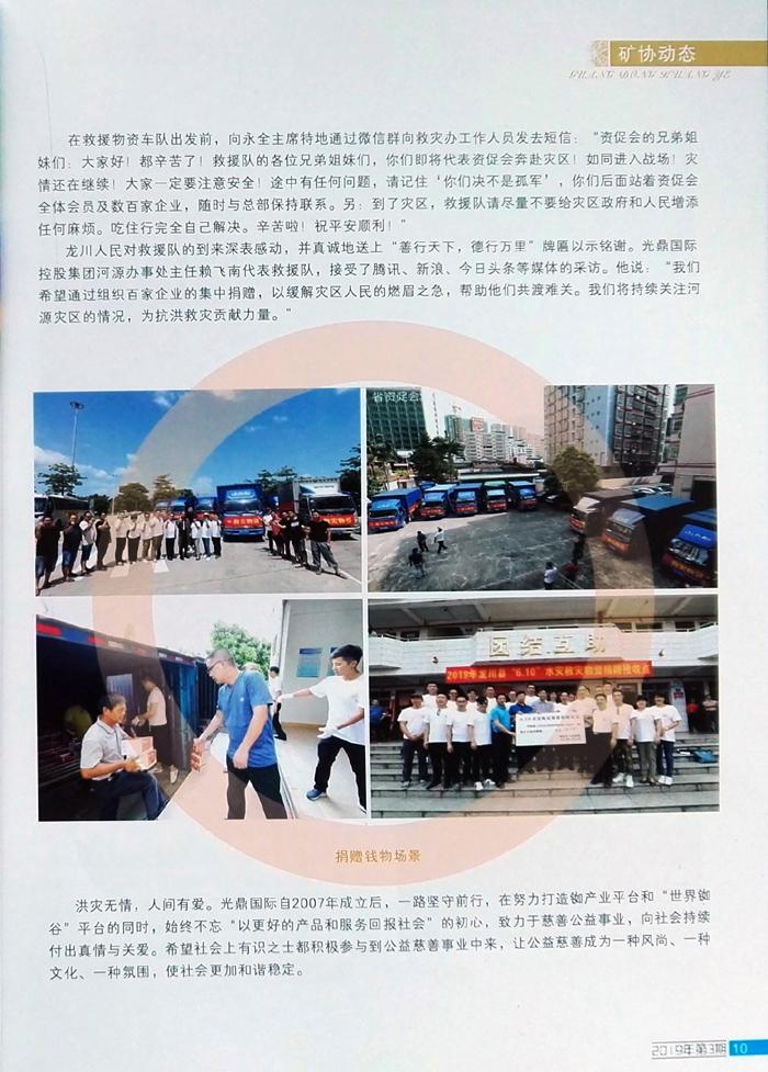 广东矿业:情系河源灾区,光鼎国际在行动.jpg