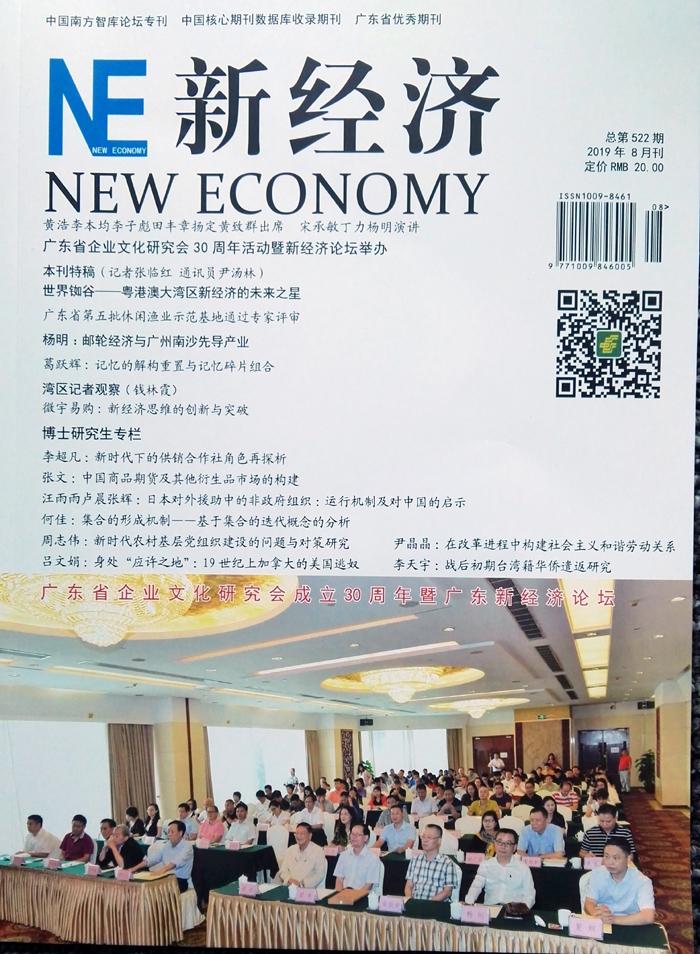 世界铷谷,粤港澳大湾区新经济的未来之星1.jpg
