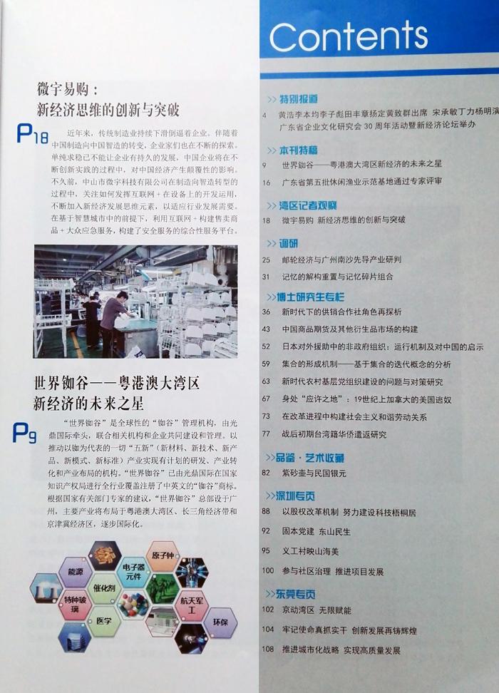 世界铷谷,粤港澳大湾区新经济的未来之星2.jpg